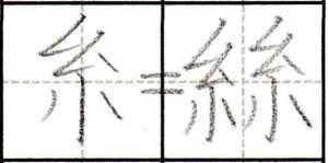 糸の新字体と旧字体