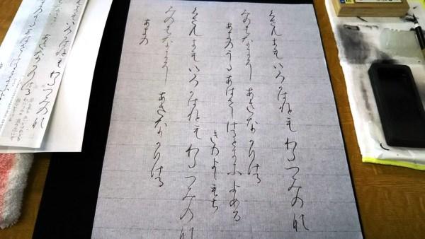 毛筆書写・東京夏期大講習会初日は仮名から