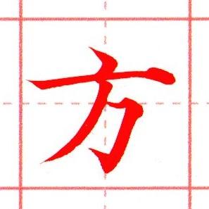 『方』の綺麗な書き方