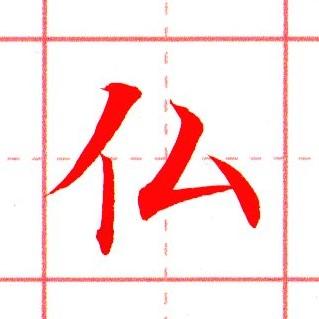きれいな字の書き方『仏』にんべん