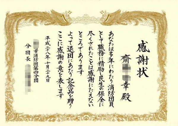 『消防団退団の感謝状』賞状全文筆耕のご依頼歓迎!
