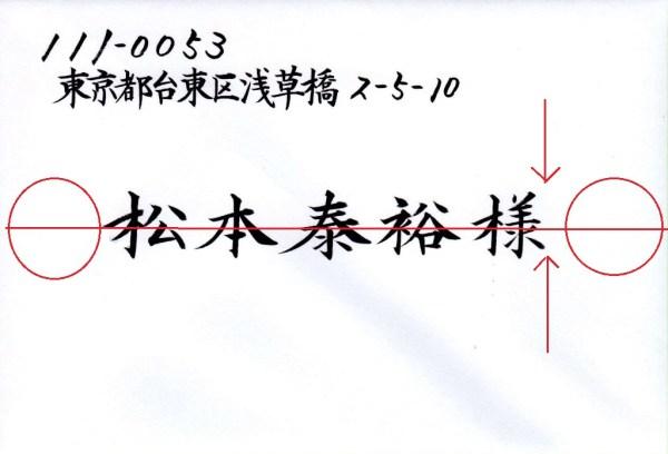 【横書き】宛名書きの書き方~宛名を書く場所~