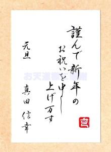 筆ペンで書く年賀状の書き方と作例・その③