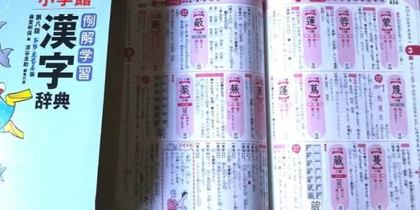 卒業証書の名入れに必需の『漢字辞典』