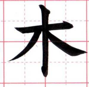 『木』きれいな字の書き方
