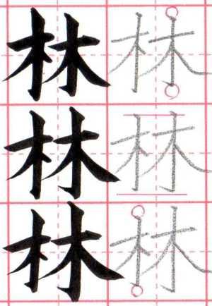 『林』きれいな字の書き方