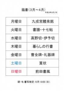 書写検定対策の臨書スケジュール
