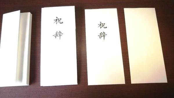 包み紙や封筒に祝辞と書いたら出来上がり。発送します♪
