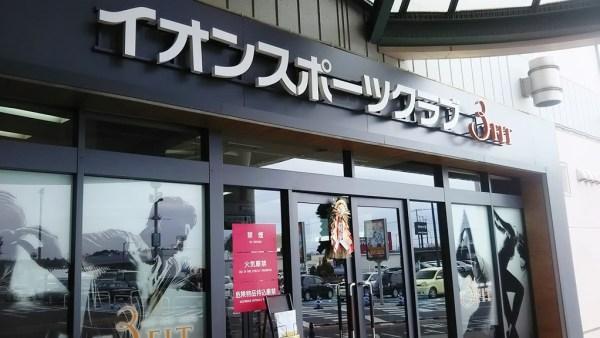 イオン成田のトレジム