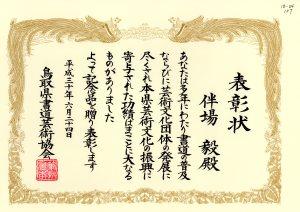 書道発展振興の表彰状~書状見本18_04