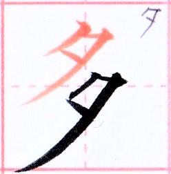 カタカナ【タ】の由来になった漢字は【多】