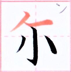 カタカナ【ン】の由来になった漢字は【尓】