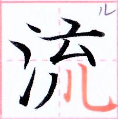 カタカナ【ル】の由来になった漢字は【流】