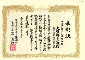 優良従業員に対する永年勤続の表彰状~賞状見本18_27