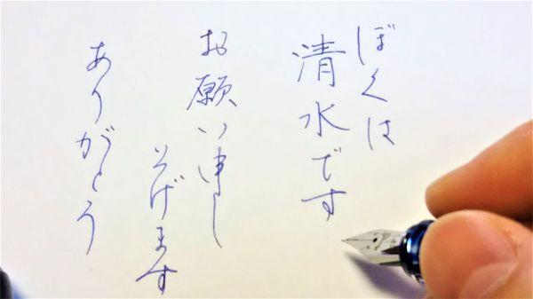 【ペン字の練習】カクノで書いていたら万年筆が欲しくなってしまった!