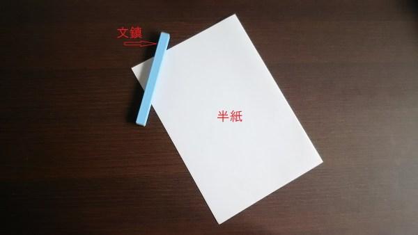 硬筆書写検定で重宝する【文鎮】と【半紙】