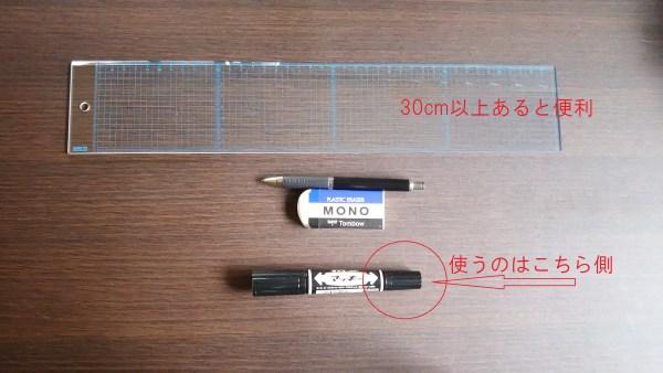硬筆書写検定1級・準1級・2級試験『掲示板』の道具