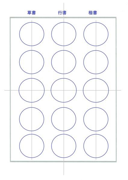 15文字の配置を決めます|毛筆書写検定1級 第一問攻略