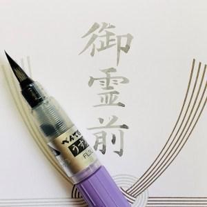 ぺんてるうす墨筆ペンで書いた『御霊前』