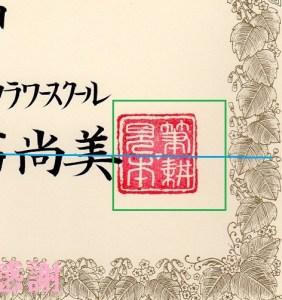 ※横書き賞状の印鑑の押す位置について