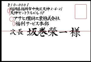 ※横書き封筒のあて名書きの書き方『住所2行・会社名・部署名・肩書』