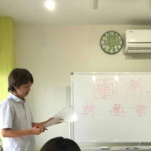 ※字形の整え方をサクサク説明する筆耕士の清水