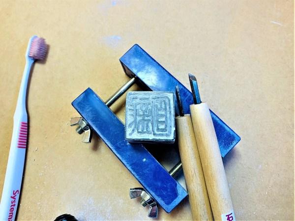 ※篆刻バイスに挟んでひたすら彫ります