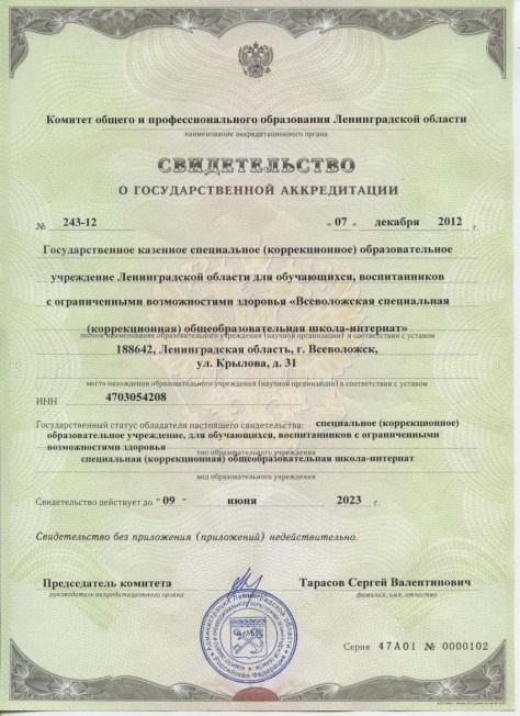 Аккредитация-1
