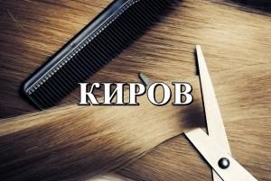 КИРОВ продать волосы