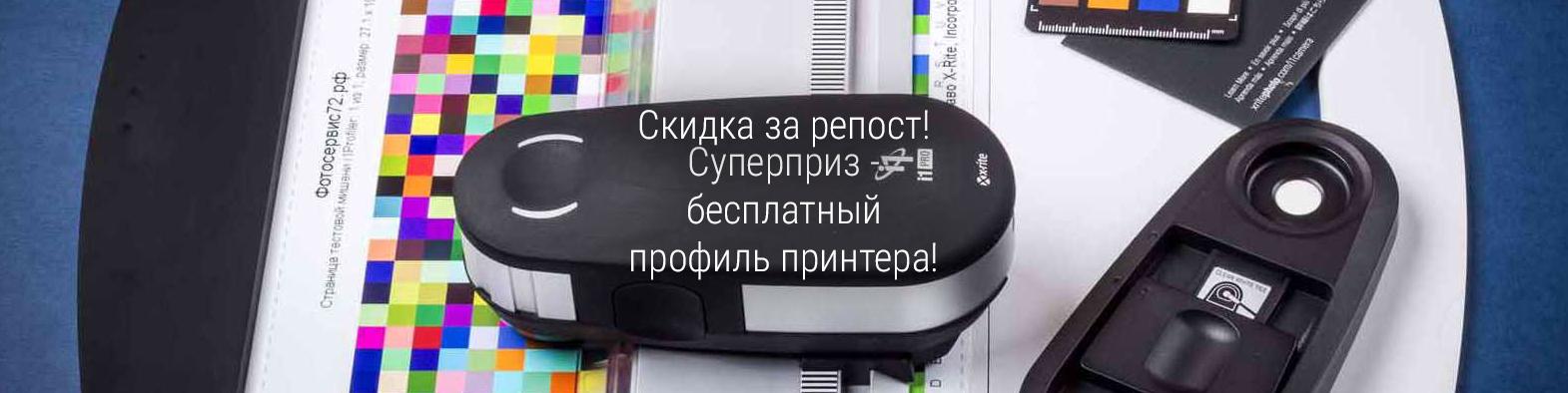 Скидка за репост   Суперприз - бесплатный профиль принтера