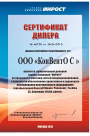Сертификат ИНРОСТ