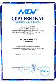 Сертификат MDV