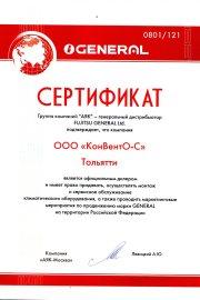 Сертификат General