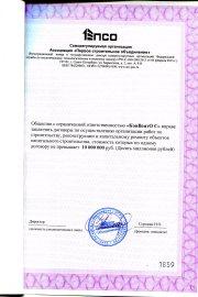 СРО_ноябрь_2015_КонВентО_С_6