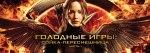 Отзыв на фильм Голодные игры: Сойка-пересмешница. Часть I / The Hunger Games: Mockingjay - Part 1 (2014)