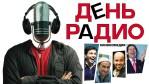 Отзыв на фильм День радио (2008)