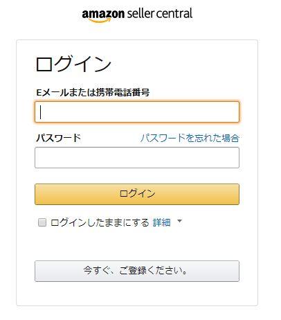 MWSキー 取得方法 出品者ID マーケットプレイスID MWS認証トークン