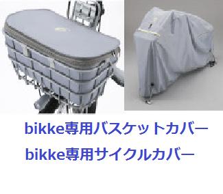 bikke_goods