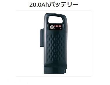 ギュットアニーズKE バッテリー20Ah