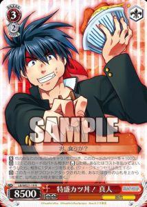 特盛カツ丼!真人(収録:EX リトバス カードミッション:WS)のカード画像