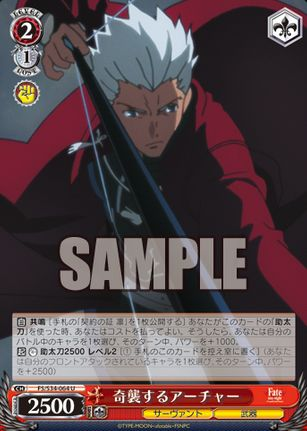 奇襲するアーチャー(WS Fate Unlimited Blade Works)