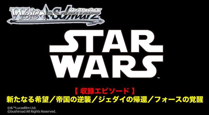 ヴァイスシュヴァルツ「スターウォーズ(STAR WARS)」の発売日延期が発表