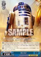 R2D2(ヴァイスシュヴァルツ「star wars」収録ダブルレアRR)