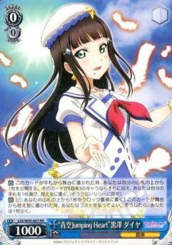 """""""青空Jumping Heart""""黒澤 ダイヤ(ヴァイスシュヴァルツ「ラブライブサンシャイン」収録ダブルレアRR)"""