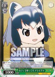 アライさん(WS「けものフレンズ」BOX特典PRプロモカード)