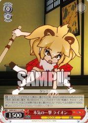 ライオン(WS「けものフレンズ」BOX特典PRプロモカード)