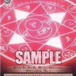 召喚の儀(WS「トライアルデッキ Fate/Apocrypha:フェイト・アポクリファ」収録)今日のカード