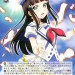 """""""青空Jumping Heart""""黒澤ダイヤ(LSS/W45-067) -ラブライブ!サンシャイン!!"""