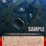庇獣の咆哮:クライング・ウォーモンガー 赤のバーサーカー(ヴァイスシュヴァルツ「Fate/Apocrypha:フェイト・アポクリファ」収録コモン)
