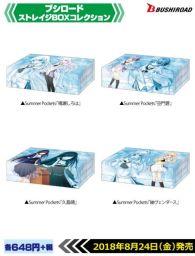 サプライ「Summer Pockets」ブシロードストレイジBOXコレクション